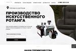 Производство ротанга - сайт для компании Rattan-go