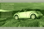 "медиапрезентация ""Wolkswagen Beetle"" (страница)"