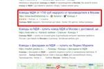 Москва - Топ 3 Google - Комод мдф