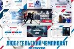 Презентация любительского чемпионата по хоккею (Беларусь)