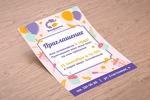 """Листовка-приглашение для """"Элефантов"""""""