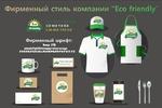 """Фирменный стиль для компании """"Eco friendly"""""""