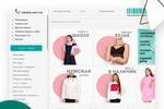 """Интернет-магазин одежды """"Одежда Мастер"""""""