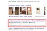 Москва - Топ 3 Google - Комод с зеркалом