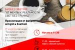 Баннер для мероприятия Arlght (инстаграм)