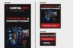 Сет баннеров для Digitalfury