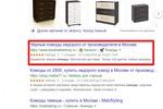 Москва - Топ 1 Google - Комод темный