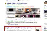 Москва - Топ 3 Яндекс - Длинная тумба