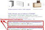 Москва - Топ 3 Google - Тумба с дверцами