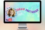 Оформление детского канала на YouTube