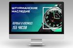 Серия баннеров для интернет-магазина наручных часов