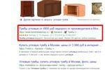 Москва - Топ 1 Google - Угловая тумба