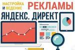 Настройка и ведение компаний в ЯДиректе