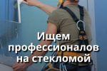 Объявление в telegram для компании «Проф аспект»