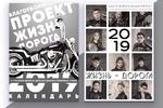 """Календарь для благотворительного проекта """"Жизнь-дорога"""""""