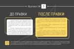 Редактура и корректура текстов. Фрагмент № 2