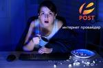 POST Ltd - интернет провайдер