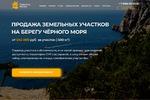 Лэндинг по продаже участков в Крыму