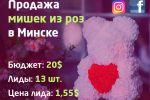 Продажа мишек из роз