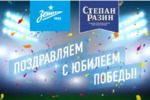 ARS agency for Zenit