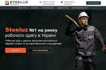 """Посадочная страница для спецодежды линейки """"SteelUZ"""""""