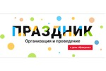Баннер для компании по организации праздников