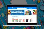 Доработка обмена с 1С интернет-магазина канцелярских товаров КИТ