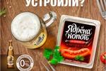 Рекламная кампания для колбасного бренда
