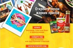 Разработка рекламной кампании для продуктового бренда