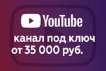 Youtube канал под ключ от 35 000р