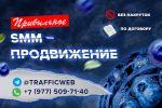 Таргетированная реклама вк, instagram, facebook, одноклассники)