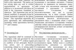 Фрагмент перевода договора с английского языка на русский