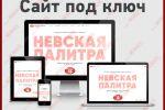 Разработка сайта завода Невская Палитра