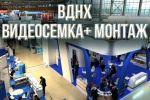 Заказать видеосъемку в Москве. Корпоративный фильм. Видеосъемка