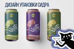 Дизайн упаковки сидра для компании Piton