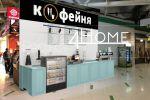 Дизайн-проект кофейни площадью 16 кв.м. (с правками)