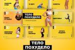 Презентация системы похудения