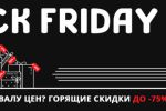 Баннер - Black Friday