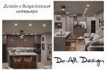 Дизайн и визуализация интерьера квартиры для девушки