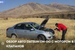 Обзор авто Datsun on-DO