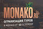 Монако — уникальный проект компании RichGroup LLC