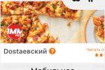 Cosget (мобильное приложение по самовывозу заказанной еды)