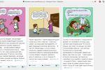 Тексты комиксов для взрослых