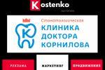 Клиент: Стоматологическая клиника доктора Корнилова