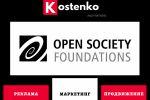 Клиент: Международная благотворительная организация Фонд Сороса