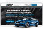 Landing Page для компании Bavarian Master