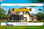 Landing Page для строительной компании Avec Plaisir