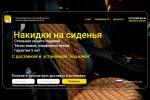 Сайт для компании Mantelo