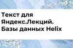 Для Яндекс.Лекций. Базы данных Helix