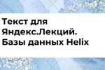 Текст для Яндекс.Лекций. Базы данных Helix